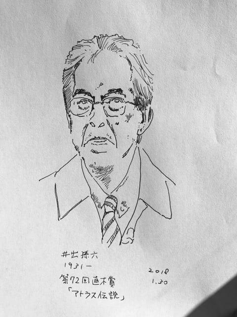 20180130 井出孫六 - 日々手描