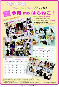 るんたんのぞきとはち猫カレンダー販売開始