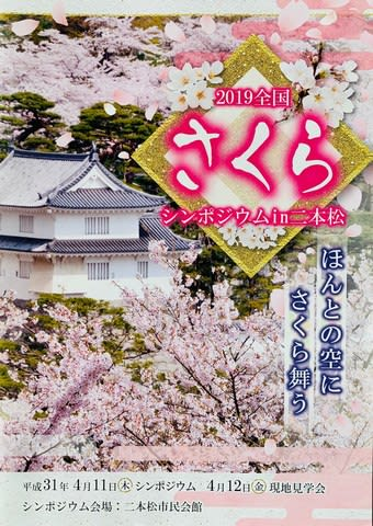 二本松市 結婚式場