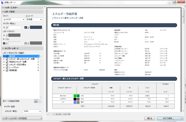 エネルギー評価 札幌レポート
