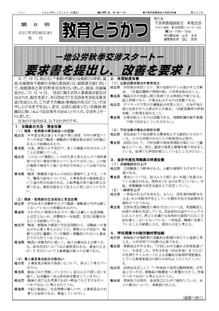 教員 異動 県 2020 千葉