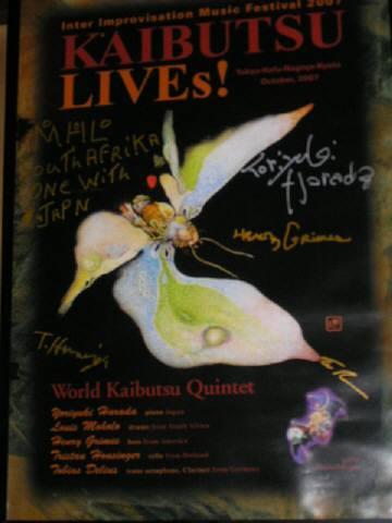 KAIBUTSU LIVEs!サイン入りポスター
