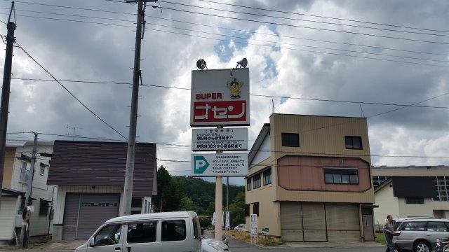 スーパーオセン(岩手県西和賀町)★★★★★ - ちょっといい入浴