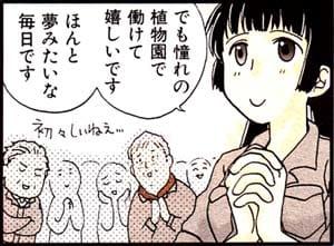 Manga_time_sp_2012_01_p076
