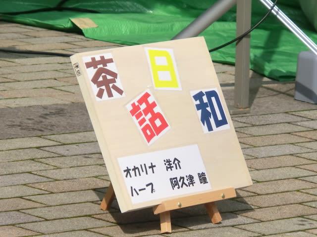 茶話日和(さわひより)