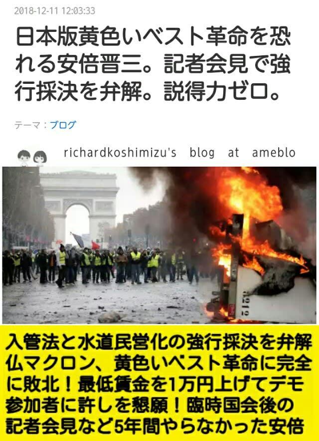 日本版国民反乱「黄色いベスト・フランス革命」を恐れる安倍晋三!記者会見で入管法と水道民営化の強行採決