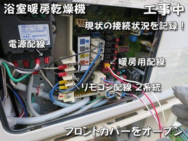 浴室暖房熱源機のリモコン配線