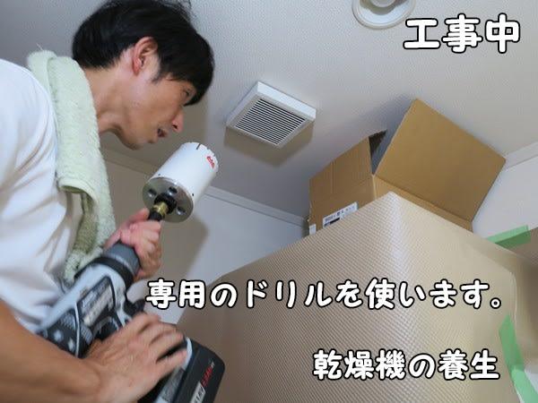 ガス衣類乾燥機の排湿管のドリル