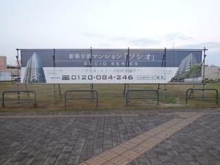 分譲マンション・ソシオ