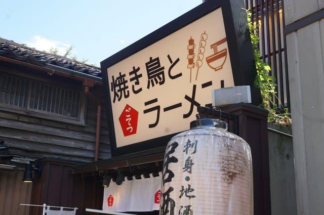 20196【初訪】 ラーメンと焼き鳥 五鉄「とり塩らーめん」@金沢 8月11日 12じ昼営業やってます!鶏白湯の完成度高くてめっちゃ美味しい!