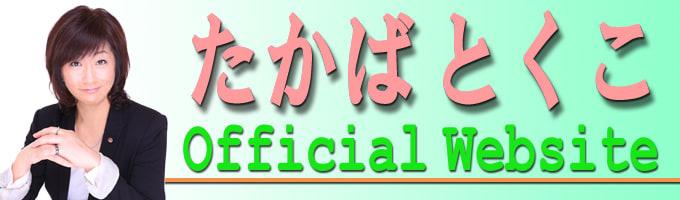 鷹羽登久子公式サイト
