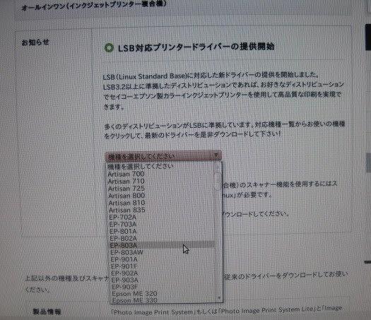Ubutu 10 04 LTS で EP-803A を使う方法 - 青ペンのIT事情