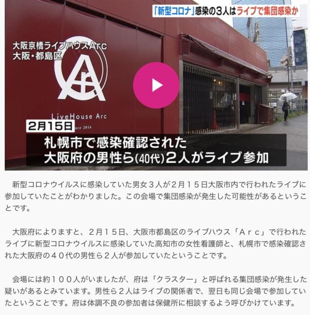 大阪 arc