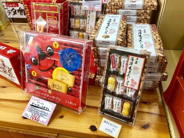 千葉県の物産品