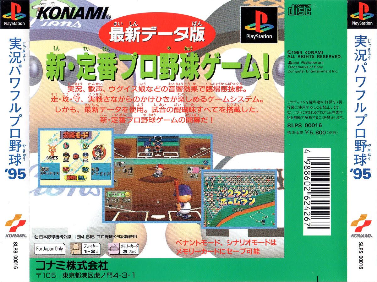 実況パワフルプロ野球'95 - Dirt...