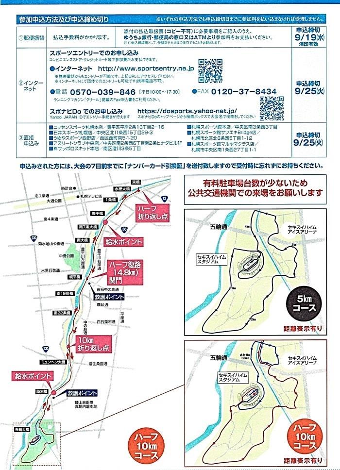 さよなら マラソン 札幌
