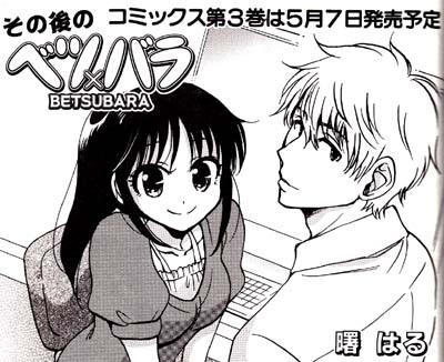 Manga_time_sp_2012_06_p087