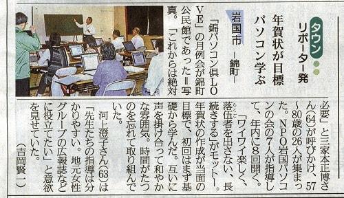 岩国パソコンの会