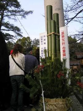 武田神社の門松