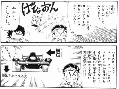 GO!GO!ミニ四ファイター」 - M...