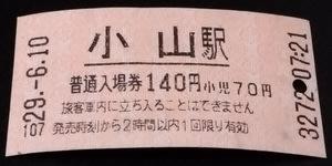 小山駅入場券