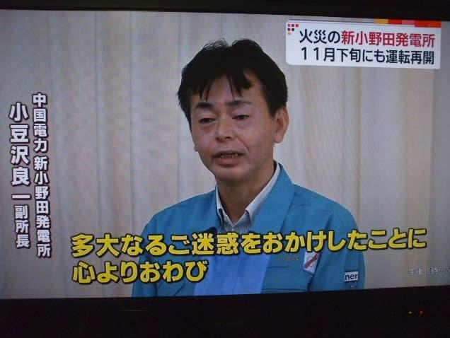 新小野田発電所