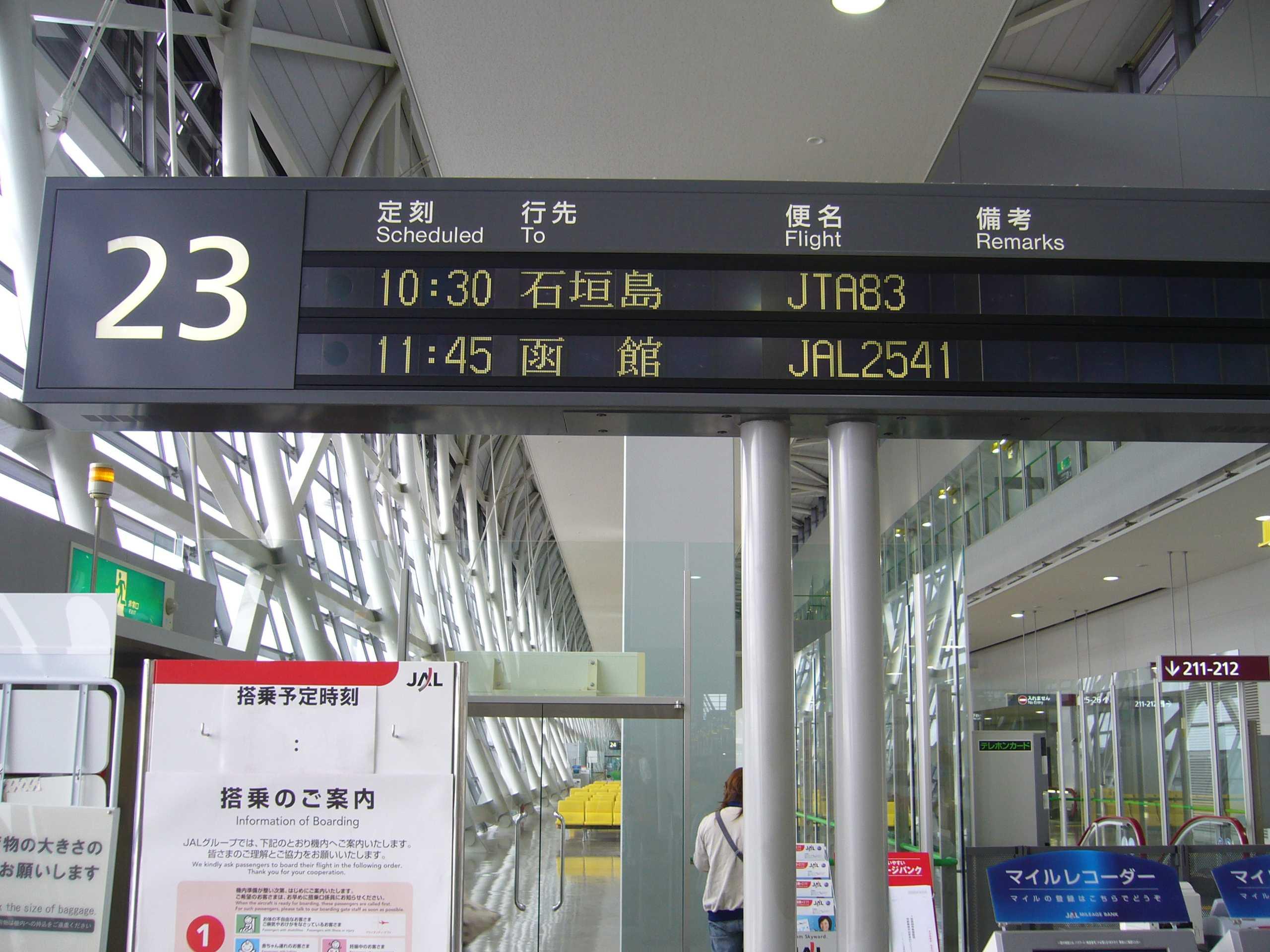 関西空港搭乗待合室