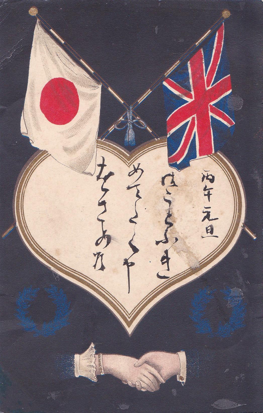 同盟 日 英