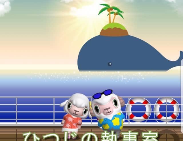 午前9時。島が盛り上がりクジラが登場