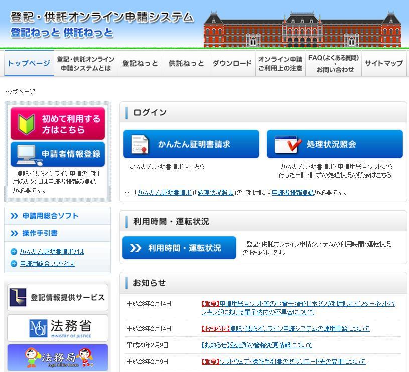 供託 システム 申請 登記 オンライン