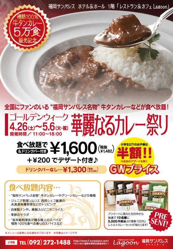 Gw_curry