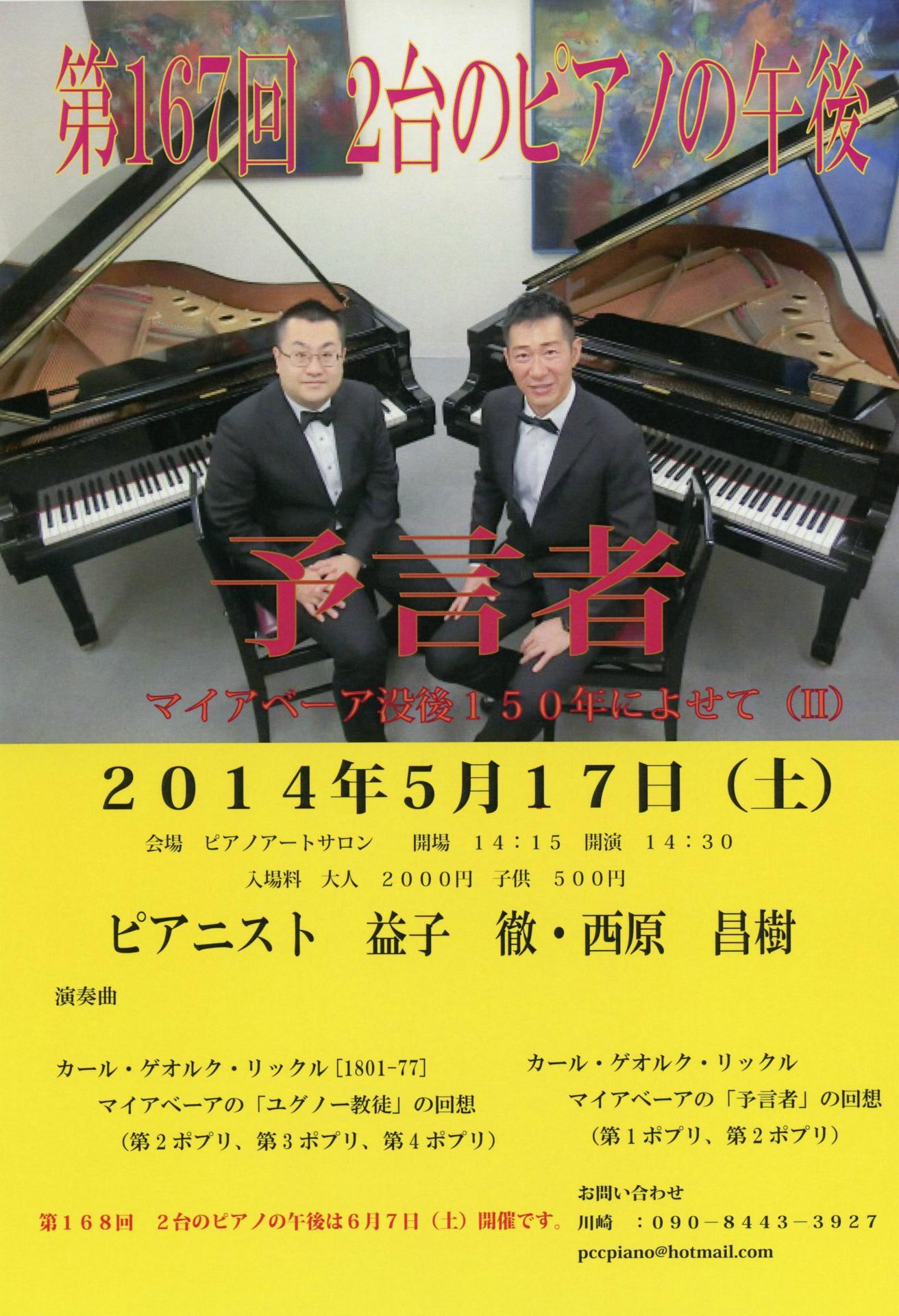 ピアノ連弾 2台ピアノの世界