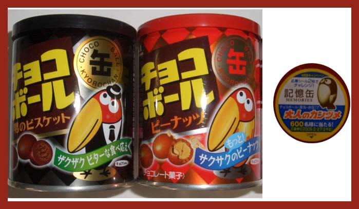 缶詰 チョコ ボール