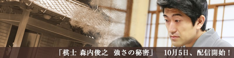 棋士「森内俊之」強さの秘密に迫る!近日公開!!