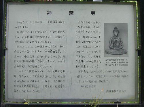 神宮寺(聖観音像・大日如来像)