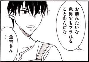 Manga_time_or_2012_10_p050