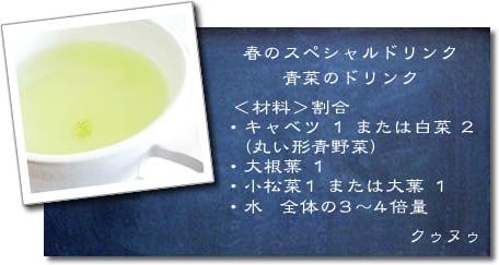 青菜のドリンク