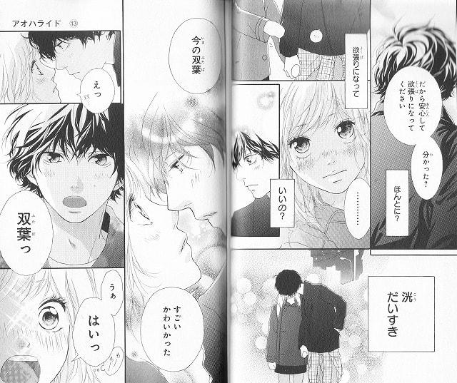 巻 ネタバレ ライアー 漫画 11