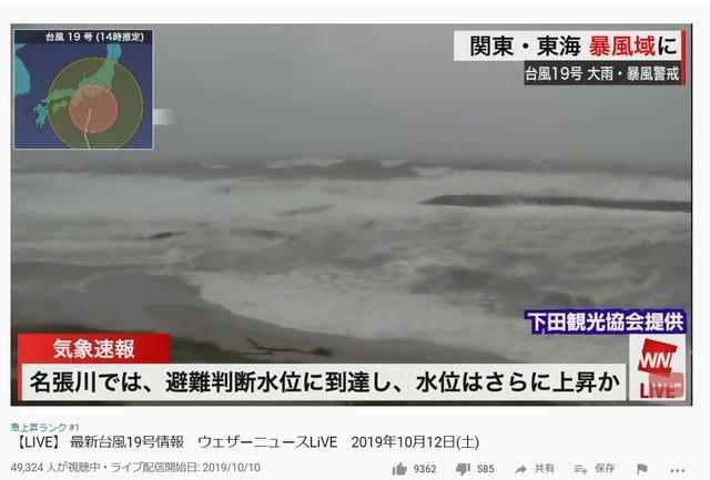 ウェザー ニュース 台風 19 号