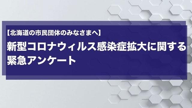 北海道 新型 コロナ ウィルス