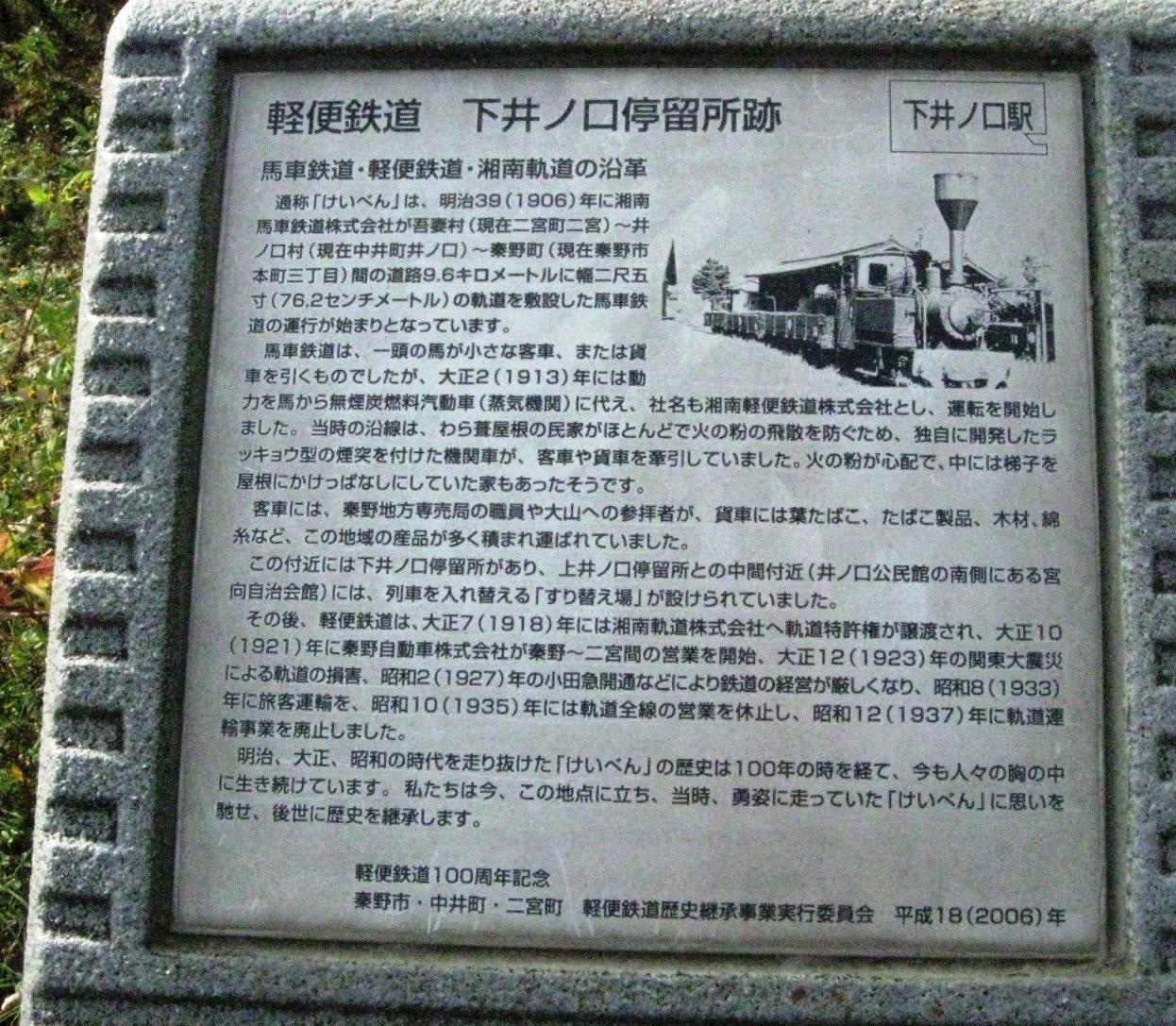 廃線の旅;湘南軽便鉄道沿線を巡る(後編);下井ノ口から二宮まで ...