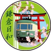 ニュースレター「鎌倉日和」創刊号のロゴ