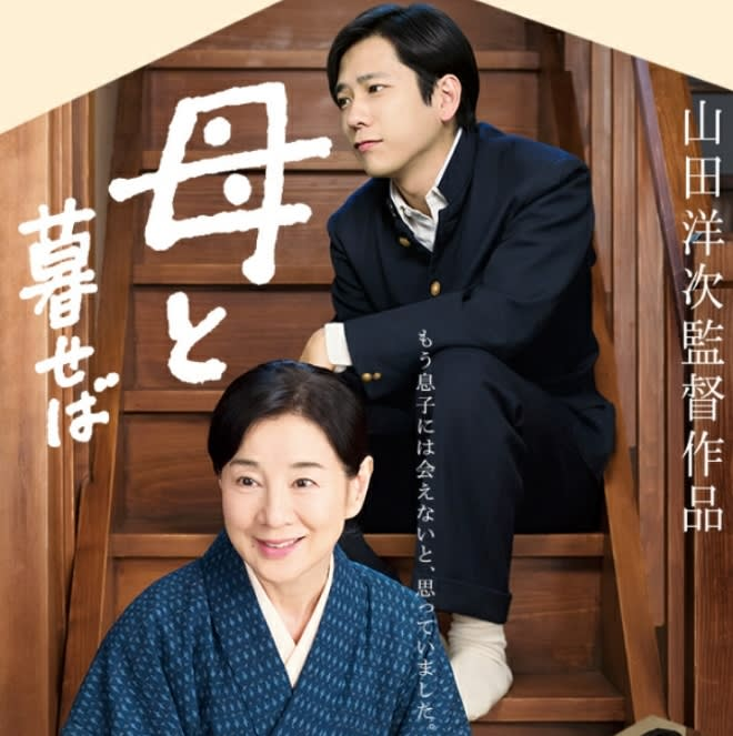 映画『母と暮せば』 ……母子の愛...
