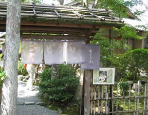 天龍寺で湯豆腐 西山艸堂(せいざんそうどう) - 名古屋するめ ...