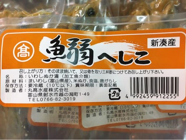 「いわし」のブログ記事一覧-有限会社 竹中商店
