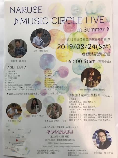 8月24日のNARUSE MUSIC CIRCLE LIVEの練習風景