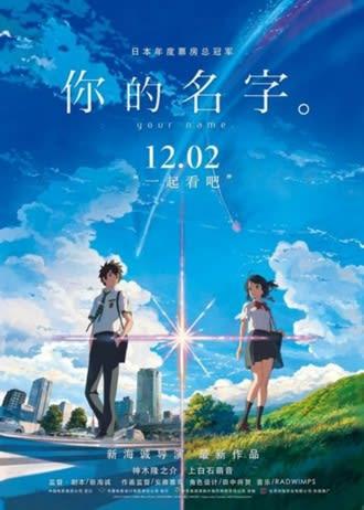 君の名は。」12月2日中国全土で劇場公開~~前売好調でヒットの予兆 ...