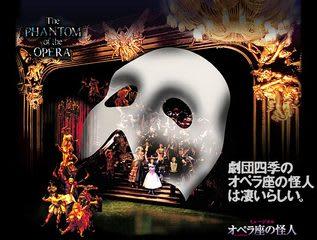 の 怪人 劇団 四季 座 オペラ