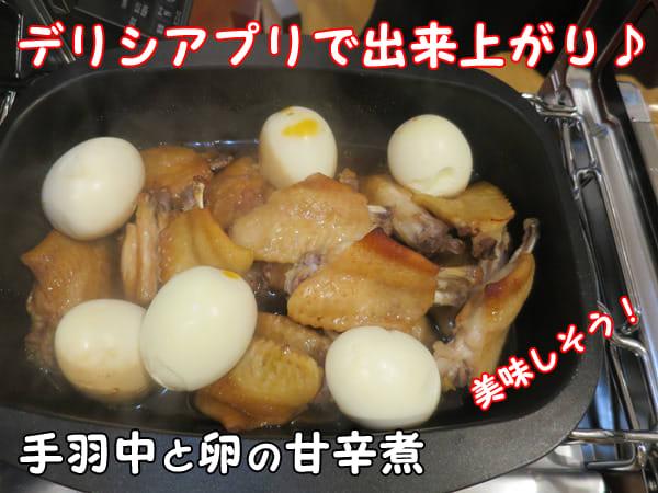 デリシアプリ体験_手羽中と卵の甘辛煮_完成
