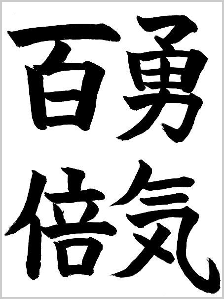 漢字 漢字テスト 4年生 : 書道を学ぶ No.18 - yopikoの、たな ...